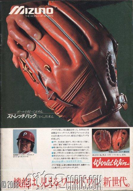 308bb72ba6c4d 1982 Mizuno Japanese Ad 2 · 1982 Mizuno World Win Ad